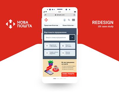 Redesign Nova Poshta | Main Page Website | UI/UX Design
