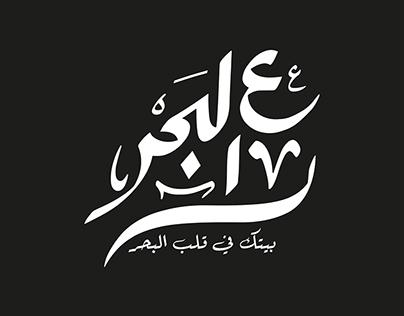 3 el ba7r logo