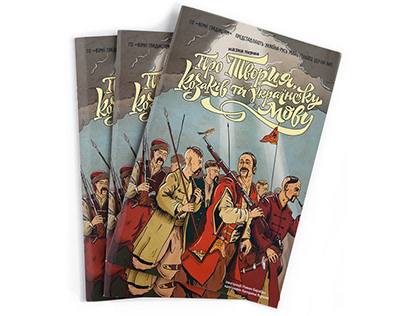 Comics. Fairy tale about Cossacks.