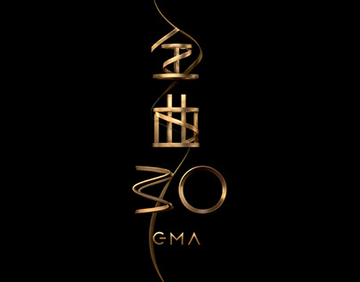 金曲30 Golden Melody Awards 2019 - Package
