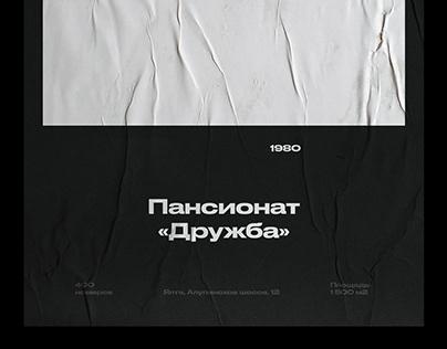 Semiotics/Identity posters