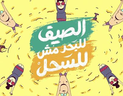 Mostafa El Sallab Summer Anthem 2018