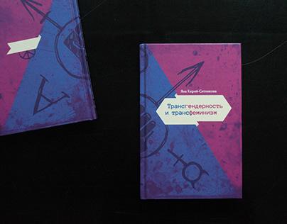 T&T Book