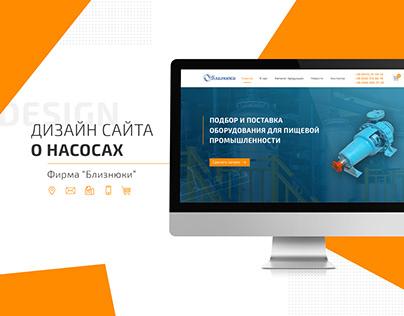 "Web-site ""Насосы Близнюки"""