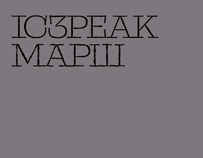 Typographic video IC3PEACK Marsh
