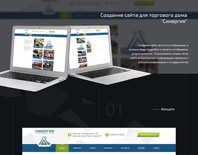 """Создание сайта для торгового дома """"Синергия"""""""