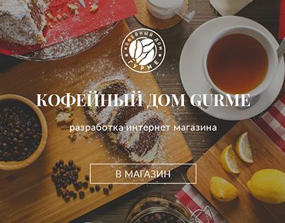 Кофейный дом GURME