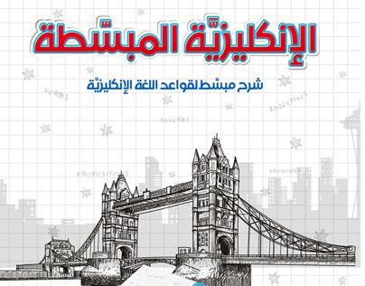 Simplified English Book
