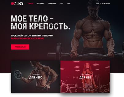 HARDY - сервис для выбора тренировок