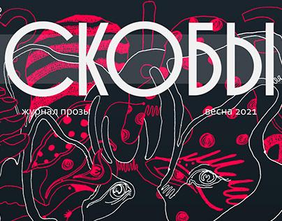 illustration for «SKOBY» magazine