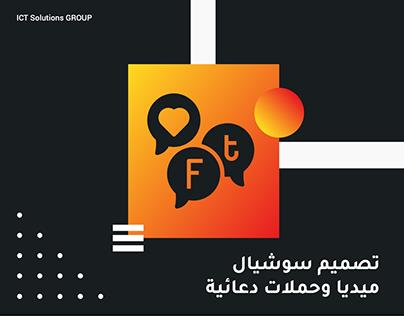 تصاميم سوشيال ميديا وحملات دعائية