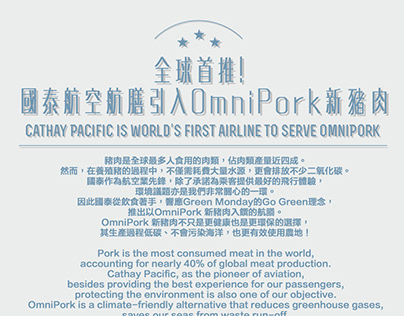 Omnipork X Cathay Pacific
