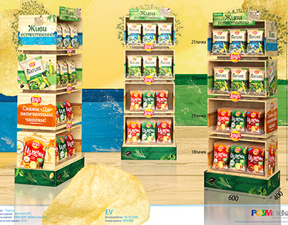 Cardboard Display for Chips Lays