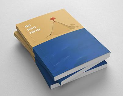 Gorgongsai pocket book