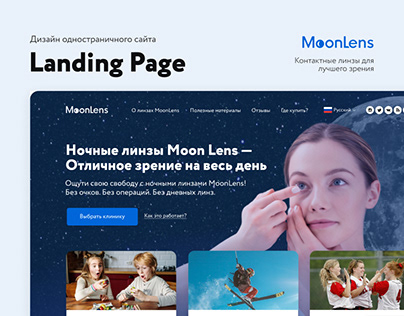 Дизайн Landing Page для Moonlens