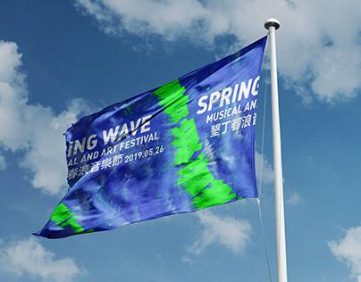 墾丁春浪音樂節 Spring Wave Musical And Art Festival
