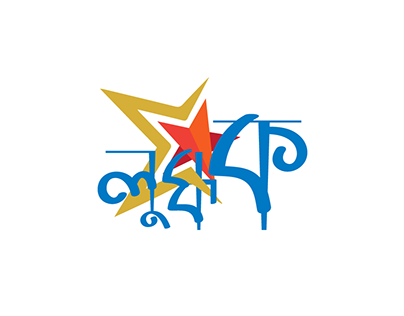 Bangla Calligraphy - A varse from Humayun Azad's poem on Behance