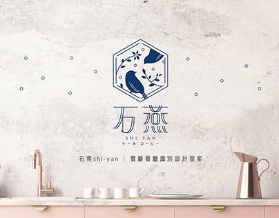 石燕 Shi-Yan | CIS品牌識別重塑再造