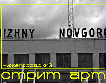"Longread ""street art in Nizhny Novgorod"""