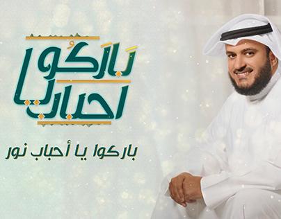 El Eid Song