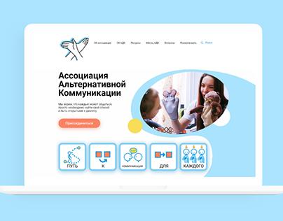 Сайт для Ассоциации Альтернативной Коммуникации