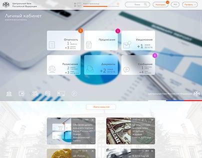 UX UI дизайн-проект v.2.0.5 Центрального Банка России