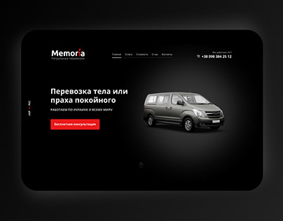 Landing Page For A Ritual transportation