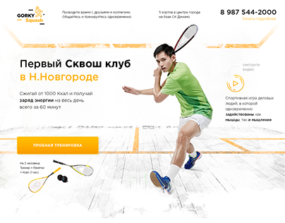 Gorky Squash web design