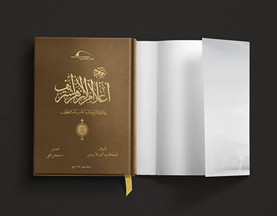 Azhar Book
