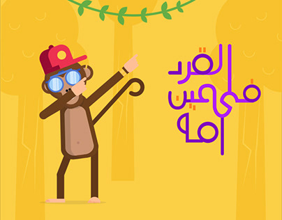 Egyptian Proverb 2D Animation /motion graphics practice