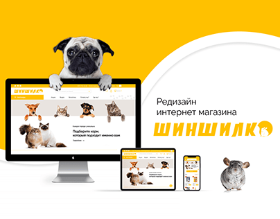 Pet shop redesign