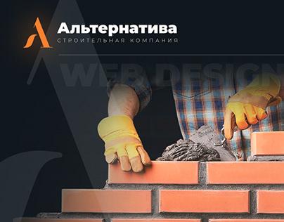 Строительная компания Альтернатива