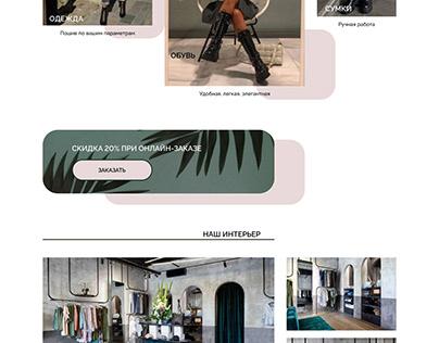 Веб-дизайн бутика
