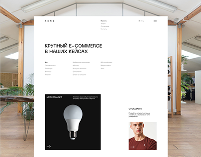 Aero. Design agency.