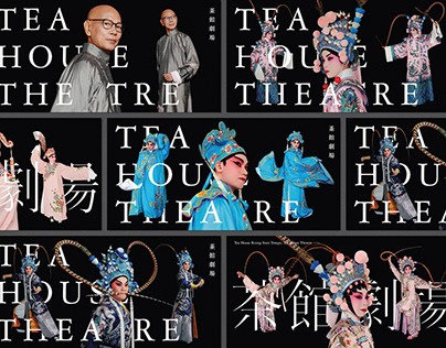 Xiqu Centre - Tea House Theatre