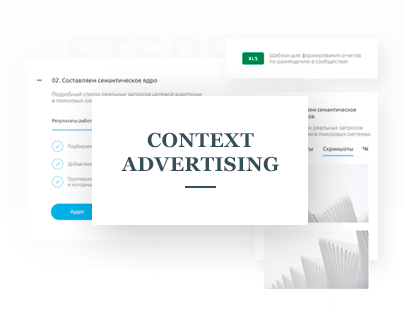 Context Advertising. Landing Page