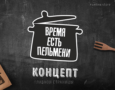 Landing page for food market. Oline store for pelmeni