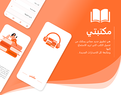 Audiobook app mobile