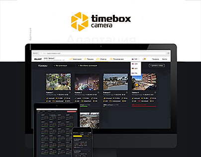 Timebox timelapse