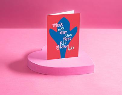 Cards for All — Punjabi