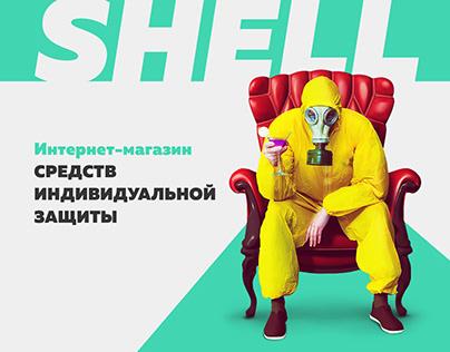 Интернет-магазин SHELL