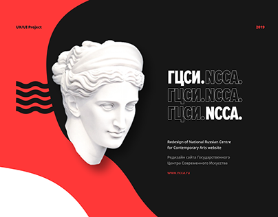 Redesign of NCCA website