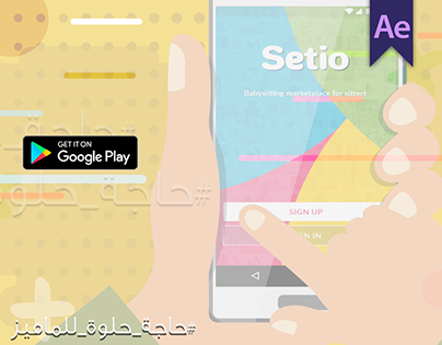Sertio Mobile App Video