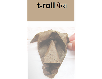 TOILET PAPER ROLL SCULPTURES