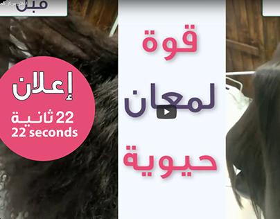 اعلان مركز المنتجات الطبيعية 22 ثانية