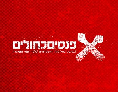 PANASIM KHULIM | activist branding