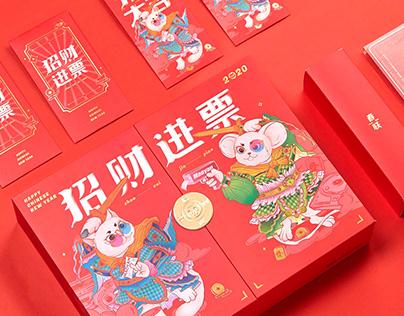 "2020 Maoyan Chinese New Year Gift  猫眼2020 "" 招财进票 "" 礼盒"
