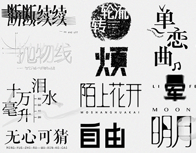 Typography——散字集