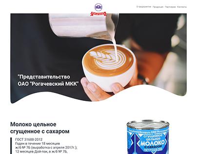 """""""Представительство ОАО """"Рогачевский МКК"""" в Санкт-Петер"""