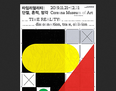 Exhibition TIME REALITY :disconnection, trace, oblivion